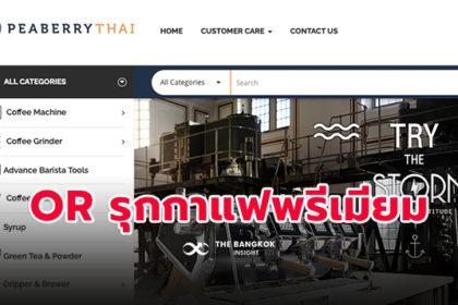 รูปข่าว โออาร์สยายปีกรุกหนักธุรกิจกาแฟ ลงทุน 65% ใน 'พีเบอร์รี่ไทย'เจาะกลุ่มพรีเมียม