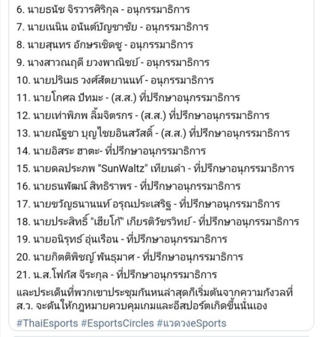 10 โฟกัส จีระกุล 2