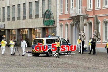 รูปข่าว เยอรมนีช็อก! ชายขับรถพุ่งใส่ฝูงคน ทารก 9 เดือนดับ พร้อมเหยื่ออีก 4 ราย