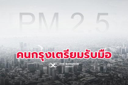 รูปข่าว วันนี้อากาศดี แต่พรุ่งนี้ PM2.5 มาแน่ เตือนคนกรุงเตรียมตัวรับมือ