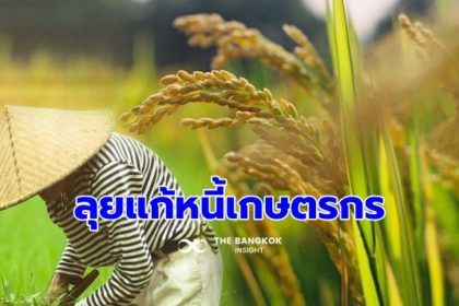 รูปข่าว แก้หนี้เกษตรกร 'จุรินทร์' ลุยผ่อนผันคืนเงินต้น ชงครม.ของบเพิ่ม ฟื้นฟูเกษตรกร