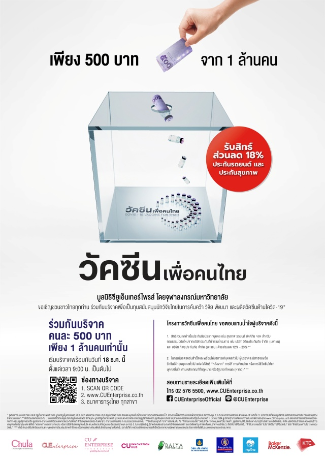 Vaccine for Thai AW POSTER OL 05