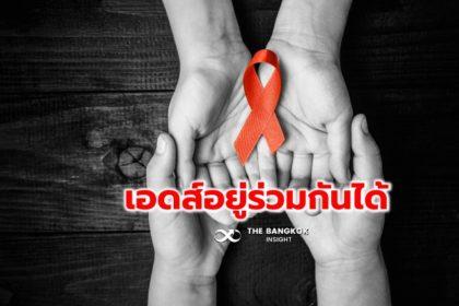 รูปข่าว 'วันเอดส์โลก' 1 ธันวาคม  'WALK TOGETHER : เอดส์อยู่ร่วมกันได้ ไม่ตีตรา'