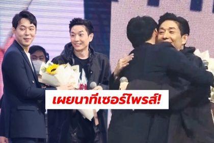 รูปข่าว พัคยูชอน อึ้งไปเลย! บอย พีชเมกเกอร์ โผล่เซอร์ไพรส์กลางคอนเสิร์ตที่ไทย