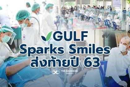 รูปข่าว 'GULF Sparks Smiles' จัดหน่วยทันตกรรมเคลื่อนที่ ยกระดับคุณภาพชีวิตชุมชน ส่งท้ายปี 63