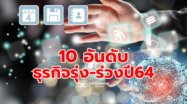 10 อันดับ ธุรกิจรุ่ง-ร่วง