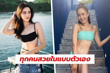 ใหม่ วอนอย่าดราม่าเทียบหุ่น แต้ว ลั่นทุกคนสวยในแบบของตัวเอง - The Bangkok Insight