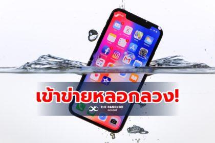 รูปข่าว สั่งปรับ 'Apple' 10 ล้านยูโร ฐานทำคนเข้าใจผิดเรื่องคุณสมบัติ 'กันน้ำ' iPhone