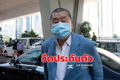 รูปข่าว ศาลฮ่องกงไม่ให้ประกัน 'จิมมี ไหล' เจ้าพ่อสื่อ ถูกจับข้อหาฉ้อโกง