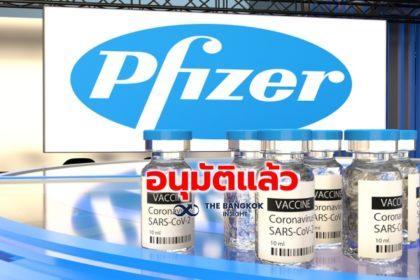 รูปข่าว 'สหราชอาณาจักร' ชาติแรกอนุมัติ 'วัคซีนโควิด' ไฟเซอร์-ไบโอเอ็นเทค