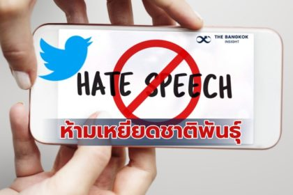 รูปข่าว กฏใหม่ 'ทวิตเตอร์' เพิ่มนโยบายห้ามเฮตสปีช 'เชื้อชาติ-ชาติพันธุ์'