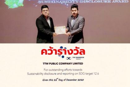 รูปข่าว TTW คว้ารางวัล 'Sustainability Disclosure Award'  ปี 63 ตอกย้ำ กำกับดูแลกิจการดี