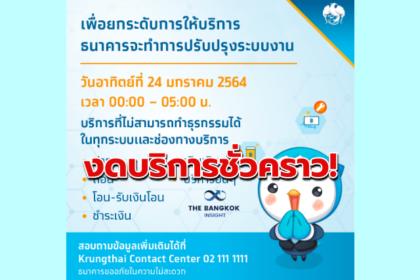 รูปข่าว แบงก์กรุงไทย แจ้งงดบริการทุกระบบชั่วคราว 24 ม.ค. เวลา 00.00 – 05.00 น.