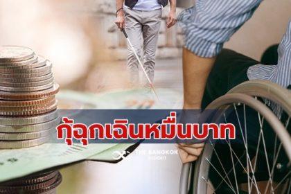 รูปข่าว 'ผู้พิการ' กู้ฉุกเฉิน 1 หมื่นบาท ปลอดดอก บรรเทาโควิดระลอกใหม่ ถึง 31 มีนาคมนี้