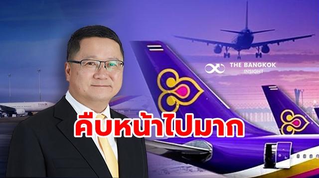 การบินไทย แผนฟื้นฟูกิจการ