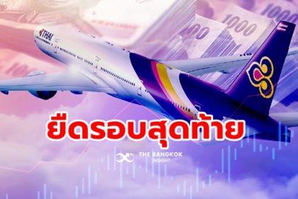 รูปข่าว 'การบินไทย' สรุปแผนฟื้นฟูกิจการไม่ลง ยื่นคำร้องขอศาลฯ ขยายเวลารอบ 2