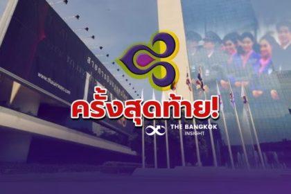รูปข่าว ครั้งสุดท้าย! เส้นตายการบินไทย ต้องส่งแผนฟื้นฟูต่อ 'ศาลล้มละลายฯ' 2 มี.ค.นี้