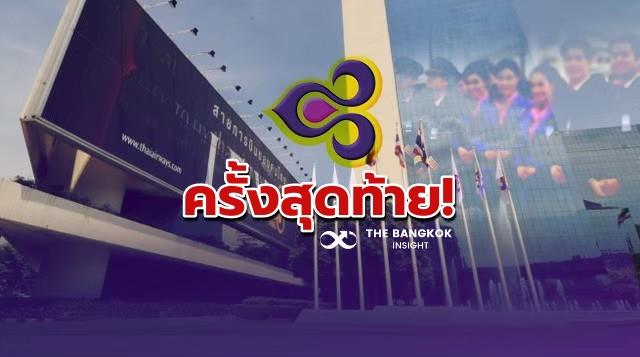 ขยายเวลา ส่งแผนฟื้นฟูการบินไทย