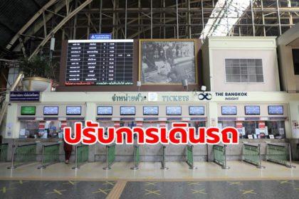 รูปข่าว การรถไฟฯ ปรับการเดินรถชั่วคราว 57 ขบวน เริ่ม 26 ม.ค.นี้