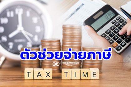 รูปข่าว ปรับโฉมระบบ 'My Tax Account' เช็คค่าลดหย่อนได้ 9 รายการ รู้ไว้ก่อนยื่นภาษี