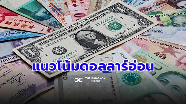 ค่าเงินดอลลาร์