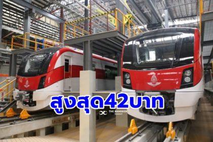 รูปข่าว สรุปแล้ว! ค่าโดยสาร 'รถไฟฟ้าสายสีแดง' เก็บอัตรา 14-42 บาท