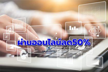รูปข่าว ข่าวดี! พาณิชย์หั่นค่าธรรมเนียม ตั้งธุรกิจผ่านออนไลน์ลง 50% นาน 3 ปี