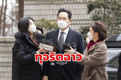 รูปข่าว ศาลเกาหลีใต้สั่งคุก 'ทายาทซัมซุง' 2 ปีครึ่ง ฐานติดสินบน ปธน. เอื้อสืบทอดธุรกิจ