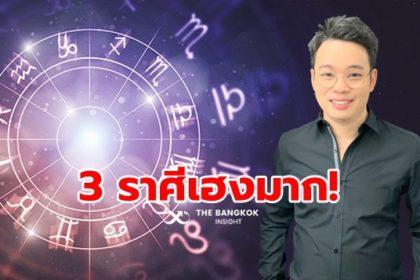 รูปข่าว 'หมอกฤษณ์' เปิด 3 ราศีการงาน-การเงินดีไม่มีแผ่ว คอนเฟิร์ม!!