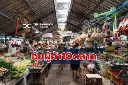 รูปข่าว กทม. ช่วยพ่อค้าแม่ค้า 10 ตลาด ต่ออายุ เว้น-ลด ให้ผ่อน ค่าเช่าแผง
