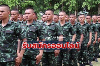 รูปข่าว 'เกณฑ์ทหาร' เปิดรับออนไลน์ เคยได้ใบดำสมัครใหม่ได้ สร้าง 'ทหารอาสา'