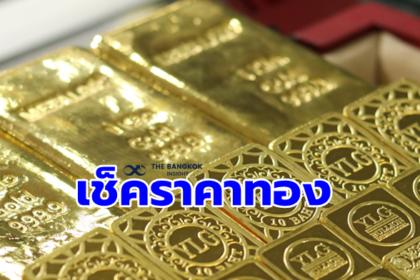 รูปข่าว เช็คแนวโน้มราคาทองคำช่วงตรุษจีน คาดยังไปไม่ถึง 28,000 บาท!