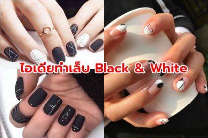 รูปข่าว 15 ไอเดียทำเล็บ Black & White คุมโทนขาวดำ มีเสน่ห์น่าค้นหา!