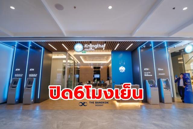 ธนาคารกรุงไทย เปิด ปิด