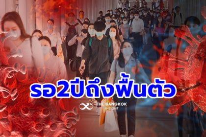 รูปข่าว ธนาคารโลกคาด 'เศรษฐกิจไทย 2564′ ขยายตัว 4% อีก 2 ปีถึงฟื้นจากพิษไวรัส