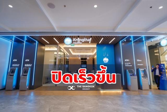 ธนาคารกรุงไทย โควิด