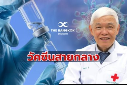 รูปข่าว 'หมอยง' เคลียร์ทุกประเด็น วัคซีนโควิด ตลาดเป็นของผู้ขาย ย้ำเลือกดีที่สุดสำหรับคนไทย