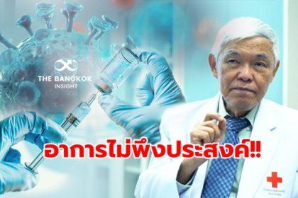รูปข่าว 'นพ.ยง' ร่ายยาว! แจงอาการไม่พึงประสงค์หลังฉีควัคซีนโควิด