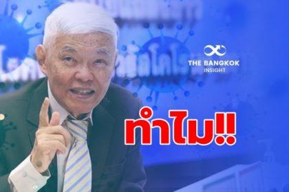 รูปข่าว 'นพ.ยง' แจงทำไมต้องฉีดวัคซีนให้ 'ผู้สูงอายุ-บุคลากรด่านหน้า' ก่อน!