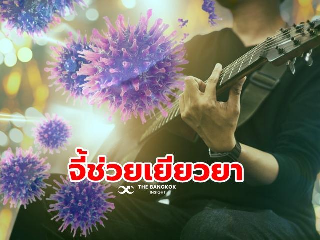 นักร้อง นักดนตรี เยียวยาโควิด-19
