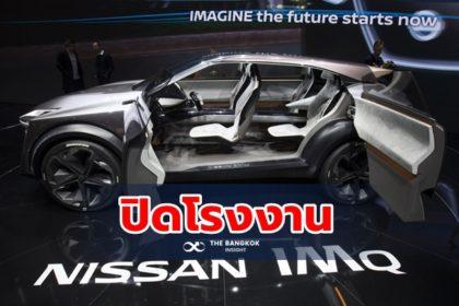 รูปข่าว ไปอีกหนึ่ง! 'นิสสัน' ประกาศปิดสายการประกอบรถยนต์ 'ฟิลิปปินส์'