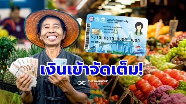 บัตรคนจน บัตรสวัสดิการแห่งรัฐ กุมภาพันธ์ 2564