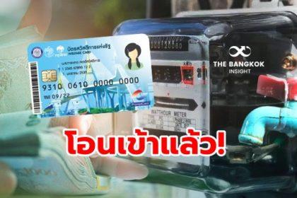 รูปข่าว วันนี้ 'บัตรคนจน บัตรสวัสดิการแห่งรัฐ' รับความช่วยเหลือ 2 เด้ง โอนเป็นเงินสด!