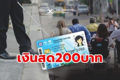 รูปข่าว พรุ่งนี้ 'บัตรคนจน บัตรสวัสดิการแห่งรัฐ' รับเลย 200 บาท เงินคนพิการเพิ่มเติม