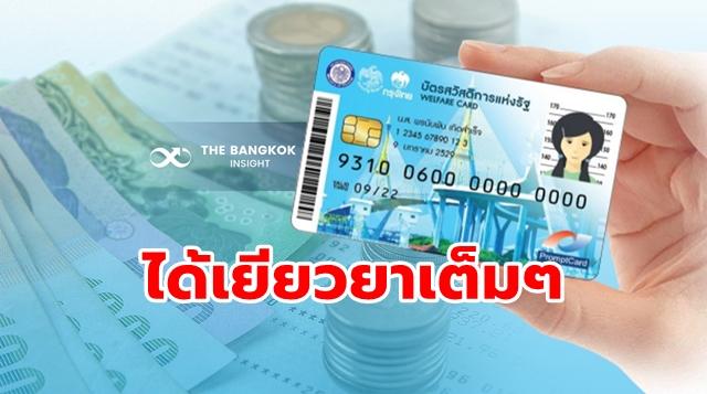 บัตรคนจน เยียวยาโควิด-19 2564