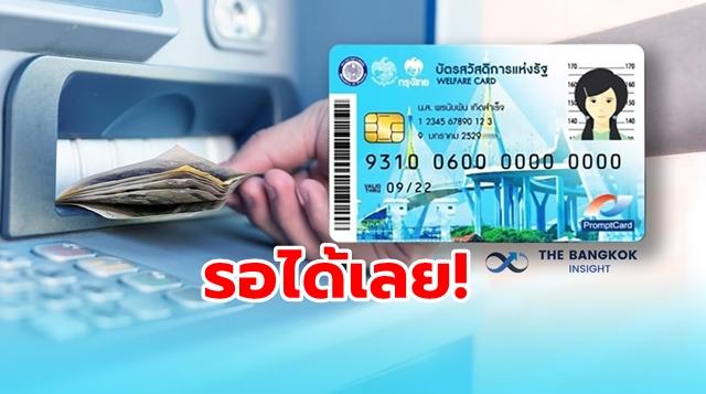 บัตรสวัสดิการแห่งรัฐ มกราคม 2564