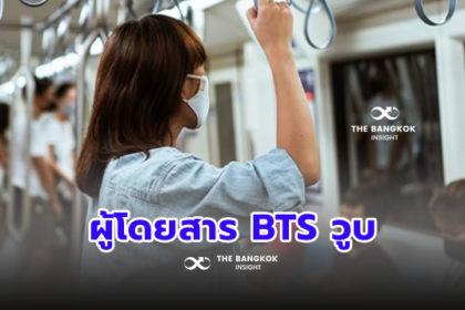 รูปข่าว ผู้โดยสาร BTS เดือนธ.ค.ลดฮวบ 10% จากวันหยุดยาว-โควิดระบาด