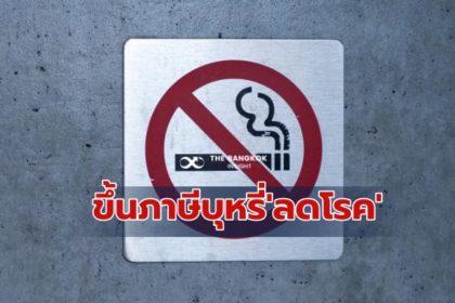 รูปข่าว ราคาบุหรี่ ที่เพิ่มขึ้นทุก 10 บาท ลดเกิดโรคหัวใจขาดเลือดเฉียบพลันลง 5%