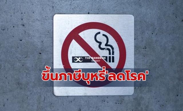 ราคาบุหรี่