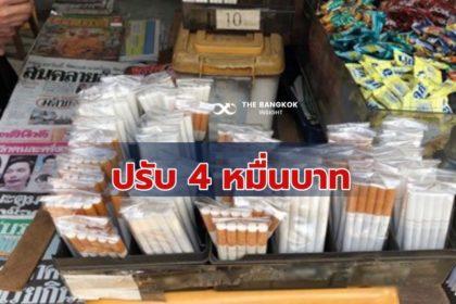 รูปข่าว แบ่งขายบุหรี่ ปรับหนัก 4 หมื่น กรมควบคุมโรคลงพื้นที่ ตรวจเข้ม เตือนอย่าหาทำ!